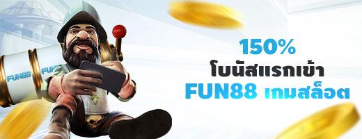 Fun88 casino โบนัสแรกเข้าที่เกมส์สล็อต 150%
